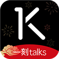 一刻talks V8.0.5 iPhone版