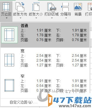 Excel页边距